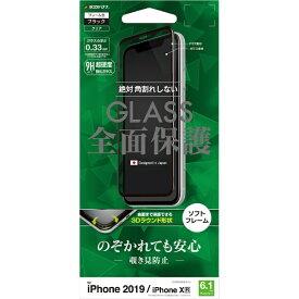 ラスタバナナ RastaBanana iPhone 11 6.1インチ モデル 3Dパネル ソフトフレーム SK1983IP961 覗き見防止