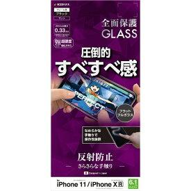 ラスタバナナ RastaBanana iPhone 11 6.1インチ モデル 2.5D全面パネル ゲーム FAT1994IP961 ガラス反射防止