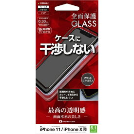ラスタバナナ RastaBanana iPhone 11 6.1インチ モデル 2.5D全面パネル 干渉レス FG1996IP961 ガラス光沢