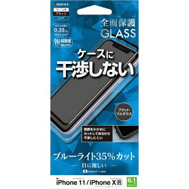 ラスタバナナ RastaBanana iPhone 11 6.1インチ モデル 2.5D全面パネル 干渉レス FE1997IP961 BLCガラス
