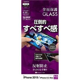 ラスタバナナ RastaBanana iPhone 11 Pro Max 6.5インチ モデル 2.5D全面パネル ゲーム FAT2037IP965 ガラス反射防止