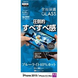ラスタバナナ RastaBanana iPhone 11 Pro Max 6.5インチ モデル 2.5D全面パネル ゲーム FAE2038IP965 BLCガラス