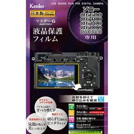 ケンコー・トキナー KenkoTokina マスターGフィルム ソニーα6600/α6100用 KLPM-SA6600