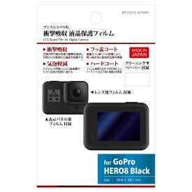 ハクバ 液晶保護フィルム 衝撃吸収タイプ (GoPro HERO8 Black 専用) BKDGFS-GH8BK[ゴープロ ヒーロー8 アクセサリー 保護 フィルム]