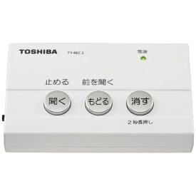 東芝 TOSHIBA 防犯電話自動録音アダプター TYREC2W
