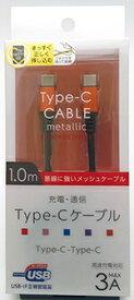 オズマ OSMA 【USB-IF認証】PD対応/Type-C⇔Type-C/通信・充電ケーブル/ナイロンメッシュケーブル1m/メタルコネクタ メタルオレンジ BKS-CD3CAM10OR BKS-CD3CAM10OR メタルオレンジ [約1m]