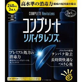 AMO エイエムオー 【ソフト用/MPDS】コンプリート リバイタレンズ(240ml×3本)