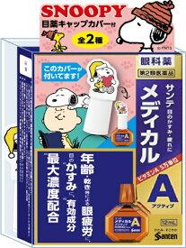 【第2類医薬品】サンテメディカルアクティブスヌーピー(12ml)参天製薬 santen