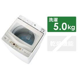 AQUA アクア AQW-GS50H-W 全自動洗濯機 ホワイト [洗濯5.0kg /乾燥機能無 /上開き][洗濯機 5kg][AQWGS50H_W]