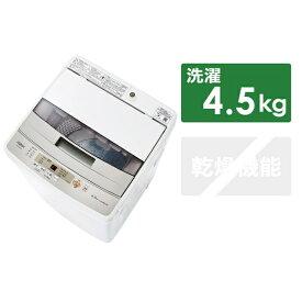 AQUA アクア AQW-S45H-W 全自動洗濯機 ホワイト [洗濯4.5kg /乾燥機能無 /上開き][洗濯機 4kg][AQWS45H_W]