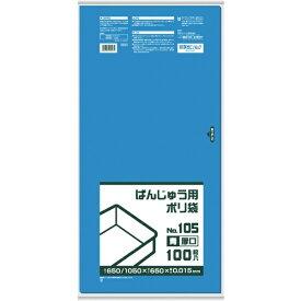日本サニパック SANIPAK サニパック BB04 ばんじゅう用ポリ袋105号(厚口) 青 BB04