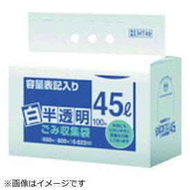 日本サニパック SANIPAK サニパック HT49環優包装白半透明ゴミ袋45L 100枚 HT49HCL