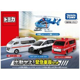タカラトミー TAKARA TOMY トミカギフトセット 出動せよ!緊急車両セット[クリスマス プレゼント おもちゃ 男の子]