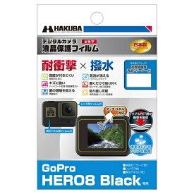 ハクバ HAKUBA 液晶保護フィルム 耐衝撃タイプ(GoPro HERO8 Black 専用) DGFS-GH8BK[ゴープロ ヒーロー8 アクセサリー 保護 フィルム]