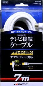 日本アンテナ NIPPON ANTENNA 4K8K対応テレビ接続ケーブル 4C7m NA4GLS7B 白