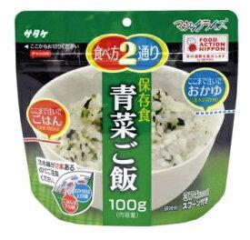 マジックライス 保存食 お湯だけで食べられるマジックライス(青菜ご飯/1食入:100g) 186114