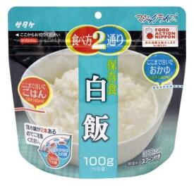 マジックライス 保存食 お湯だけで食べられるマジックライス(白飯/1食入:100g) 186145