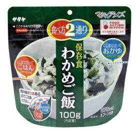 マジックライス 保存食 お湯だけで食べられるマジックライス(わかめご飯/1食入:100g) 186220