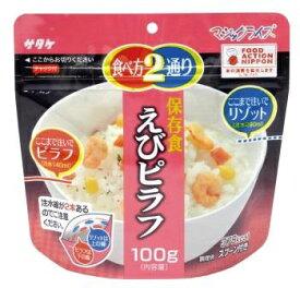 マジックライス 保存食 お湯だけで食べられるマジックライス(えびピラフ/1食入:100g) 186251