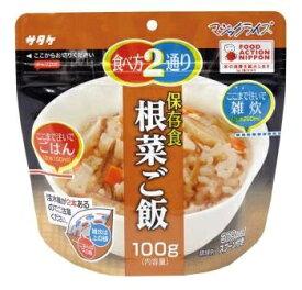 マジックライス 保存食 お湯だけで食べられるマジックライス(根菜ご飯/1食入:100g) 186305