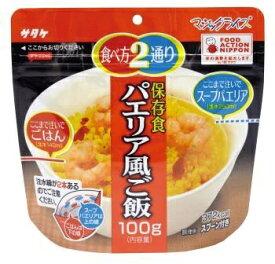マジックライス 保存食 お湯だけで食べられるマジックライス(パエリア風ご飯/1食入:100g) 186312