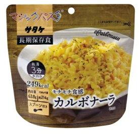マジックライス 保存食 お湯だけで食べられるマジックパスタ(カルボナーラ/1食) 186002