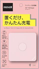 マクセル Maxell ワイヤレス充電器(Qi) 5W WP-PD21PK[WPPD21PK]