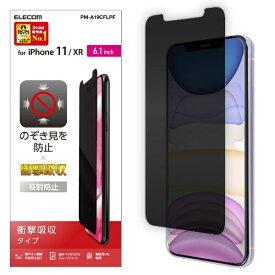エレコム ELECOM iPhone 11 液晶保護フィルム 衝撃吸収 覗き見防止 PM-A19CFLPF
