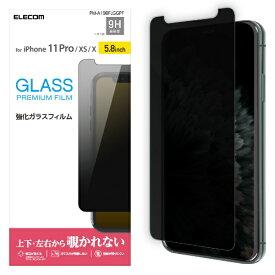 エレコム ELECOM iPhone 11 Pro ガラスフィルム 覗き見防止 PM-A19BFLGGPF