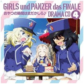 ランティス Lantis (ドラマCD)/ ガールズ&パンツァー最終章 ドラマCD4【CD】