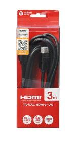 ORIGINAL BASIC オリジナルベーシック PRMHDMI30PB プレミアムHDMIケーブル [3m /HDMI⇔HDMI /スタンダードタイプ /イーサネット対応] PRM HDMI 3.0PB [3m /HDMI⇔HDMI /スタンダードタイプ /イーサネット対応]
