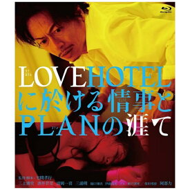 【2020年01月31日発売】 TCエンタテインメント TC Entertainment LOVEHOTELに於ける情事とPLANの涯て【ブルーレイ】