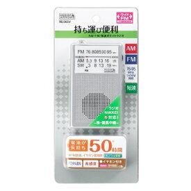 ヤザワ YAZAWA AM・FM・短波ラジオ シルバー RD26SV [AM/FM/短波][RD26SV]