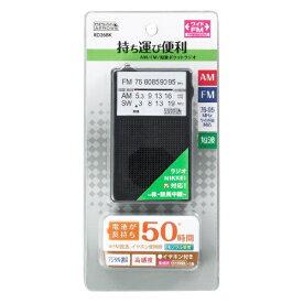 ヤザワ YAZAWA AM・FM・短波ラジオ ブラック RD26BK [AM/FM/短波][RD26BK]