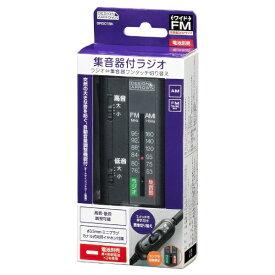 ヤザワ YAZAWA 集音器/AM・FMラジオ ブラック SRD01BK [AM/FM][SRD01BK]