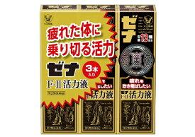 【第2類医薬品】ゼナF-2 活力液 3本パック(栄養ドリンク)大正製薬 Taisho