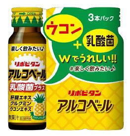 大正製薬 リポビタンアルコベール 50mLx3本【清涼飲料水】