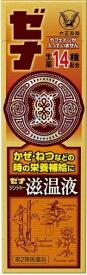 【第2類医薬品】ゼナジンジャー慈温液50ml(栄養ドリンク)大正製薬 Taisho