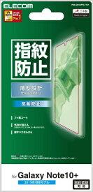 エレコム ELECOM Galaxy Note10+ 液晶保護フィルム 指紋防止 反射防止 薄型 PM-GN10PFLFT01