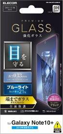 エレコム ELECOM Galaxy Note10+ フルカバーガラスフィルム ブルーライトカット 0.33mm ブラック PM-GN10PFLGGBLB