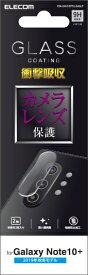 エレコム ELECOM Galaxy Note10+ レンズフィルム ガラスコート 衝撃吸収 PM-GN10PFLLNGLP