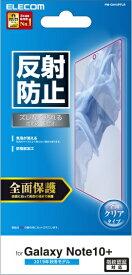 エレコム ELECOM Galaxy Note10+ フルカバーフィルム 反射防止 透明 PM-GN10PFLR