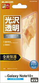 エレコム ELECOM Galaxy Note10+ フルカバーフィルム 光沢 透明 PM-GN10PFLRGN