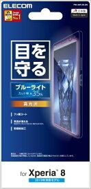 エレコム ELECOM Xperia 8 液晶保護フィルム ブルーライトカット 光沢 PM-X8FLBLGN