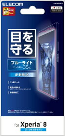 エレコム ELECOM Xperia 8 液晶保護フィルム ブルーライトカット 反射防止 PM-X8FLBLN