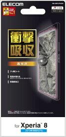 エレコム ELECOM Xperia 8 液晶保護フィルム 衝撃吸収 指紋防止 高光沢 PM-X8FLFPAGN