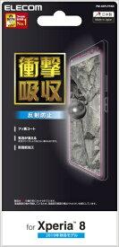 エレコム ELECOM Xperia 8 液晶保護フィルム 衝撃吸収 指紋防止 反射防止 PM-X8FLFPAN