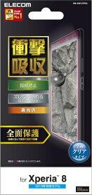 エレコム ELECOM Xperia 8 フルカバーフィルム 衝撃吸収 透明 光沢 PM-X8FLFPRG