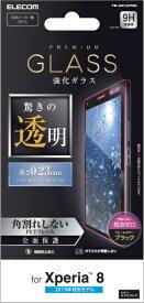 エレコム ELECOM Xperia 8 フルカバーガラスフィルム フレーム付 ブラック PM-X8FLGFRBK