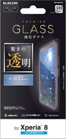 エレコム ELECOM Xperia 8 ガラスフィルム 0.33mm PM-X8FLGG